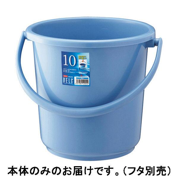 リス ベルクバケツ10SB本体 ブルー