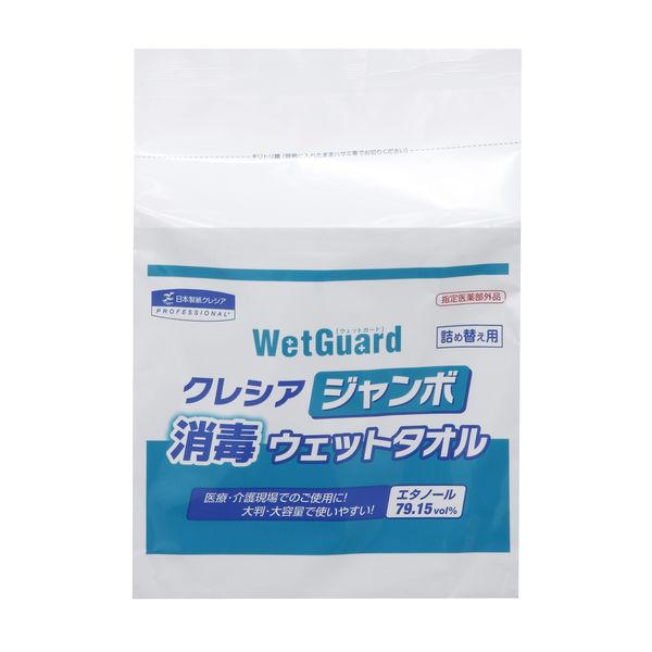 クレシア消毒ウェットタオル 詰替 1袋