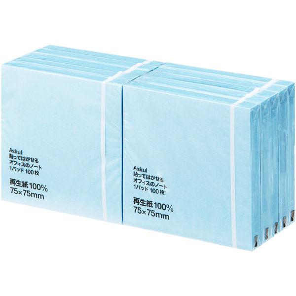 アスクル ふせん 貼ってはがせるオフィスのノート 75×75mm ブルー 30冊(10冊×3パック)