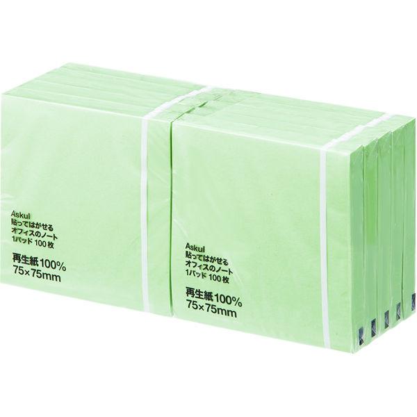 アスクル ふせん 貼ってはがせるオフィスのノート 75×75mm グリーン 30冊(10冊×3パック)