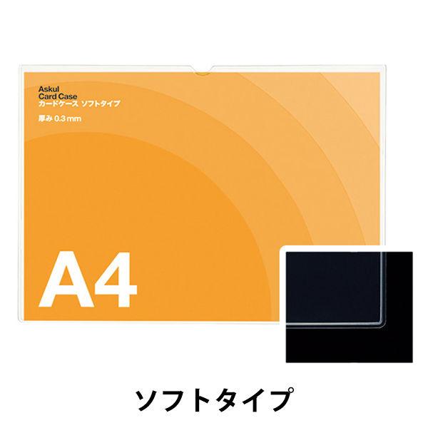 アスクル カードケース ソフトタイプ A4 20枚