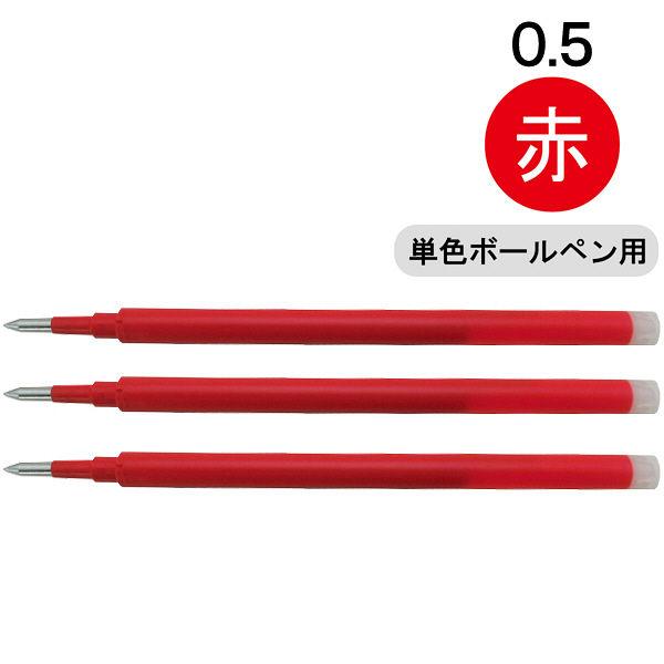フリクション替芯 単色用0.5 赤 3本