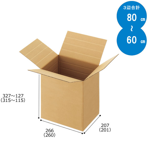 【底面B5】 容量可変ダンボール(深型宅配タイプ) B5×高さ127~327mm 1梱包(20枚入)