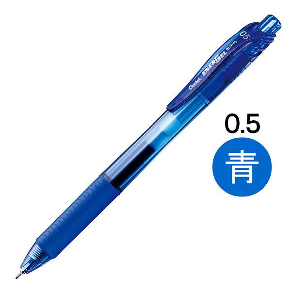 エナージェルエックス0.5mm 青