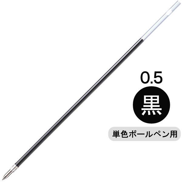 ゼブラ 油性ボールペン替芯 SH-0.5芯 0.5mm 黒 1箱(10本入)