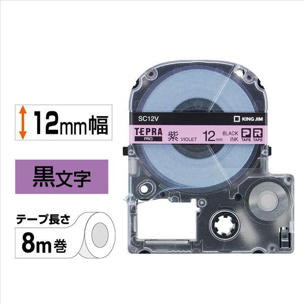 キングジム テプラ PROテープ 12mm カラーラベル パステル 紫(黒文字) 1個 SC12V
