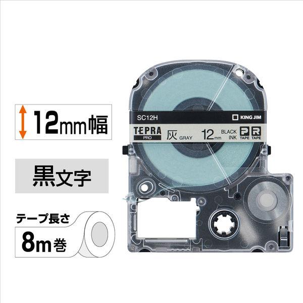 キングジム テプラ PROテープ 12mm カラーラベル パステル 灰(黒文字) 1個