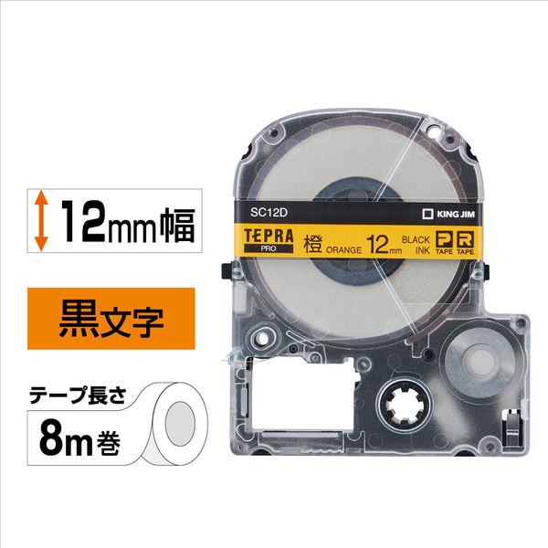キングジム テプラ PROテープ 12mm カラーラベル パステル オレンジ(黒文字) 1個