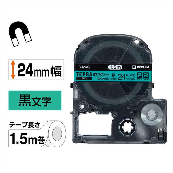 キングジム テプラ PROテープ マグネットテープ 24mm 緑ラベル(黒文字) 1個 SJ24G