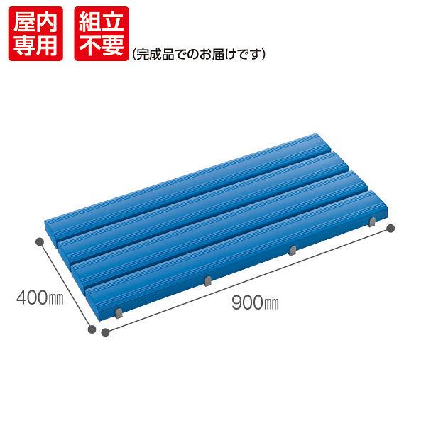 抗菌安全スノコ ブルー 幅910mm