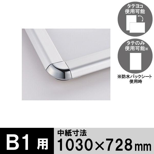 屋外用パネル(防水タイプ) B1サイズ