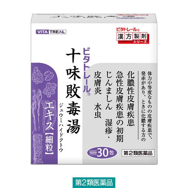 ビタトレール十味敗毒湯エキス細粒 30包