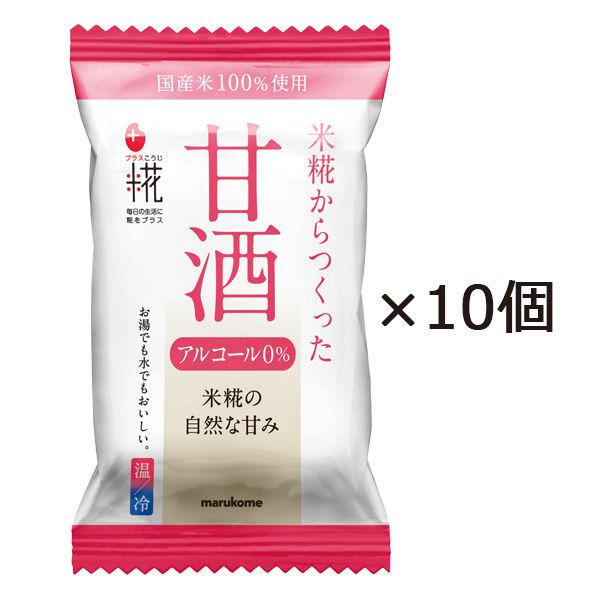 FD 米糀からつくった甘酒 10個