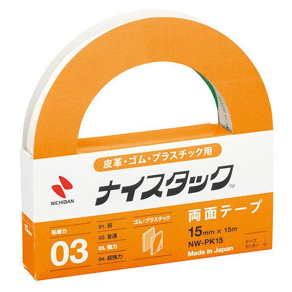 ニチバン ナイスタック(TM) プラスチック用強力タイプ両面テープ 幅15mm×15m NW-PK15 1セット(3巻:1巻×3)