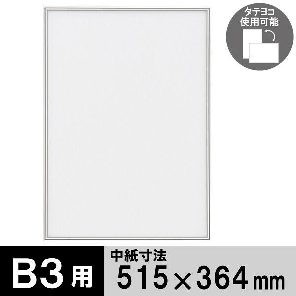 ポスターフレーム B3サイズ 軽量アルミ製 DSパネル シルバー 1000017624 アートプリントジャパン