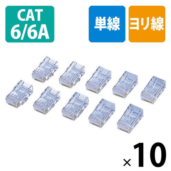 CAT6用RJ45コネクタ