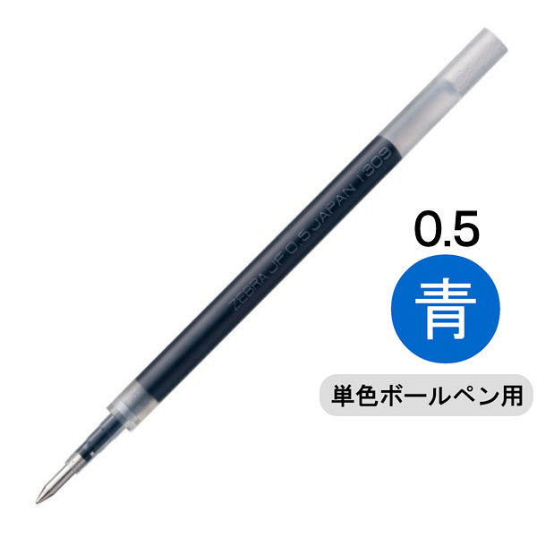 サラサ替芯 0.5 青 10本