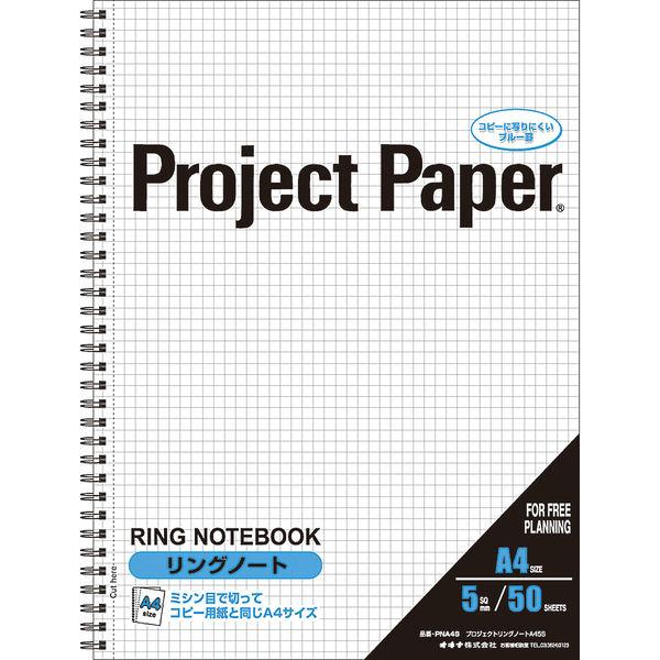 プロジェクトリングノートA4縦5mm方眼