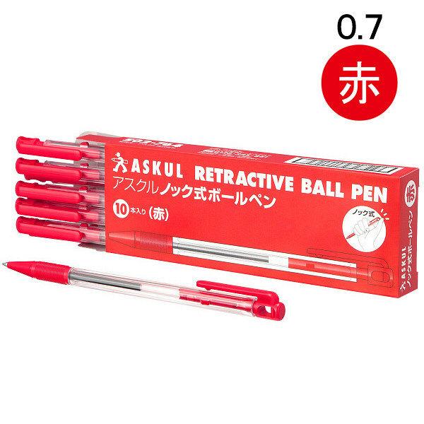 アスクル ノック式ボールペン 0.7mm 赤 10本