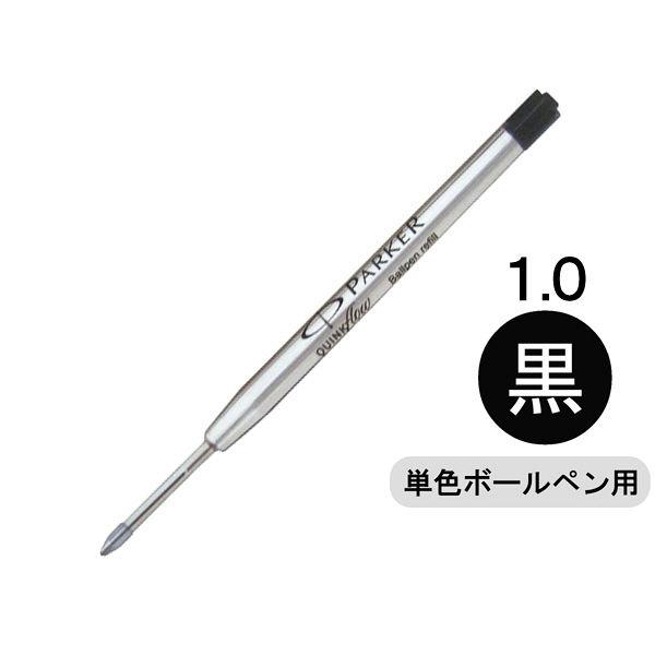 パーカー ボールペン替芯 黒(M) S1950369 1本
