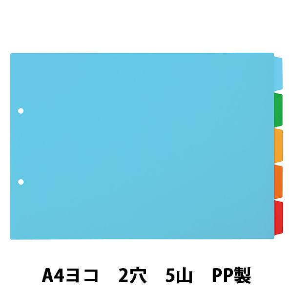 PP製インデックス 2穴 A4横 5山