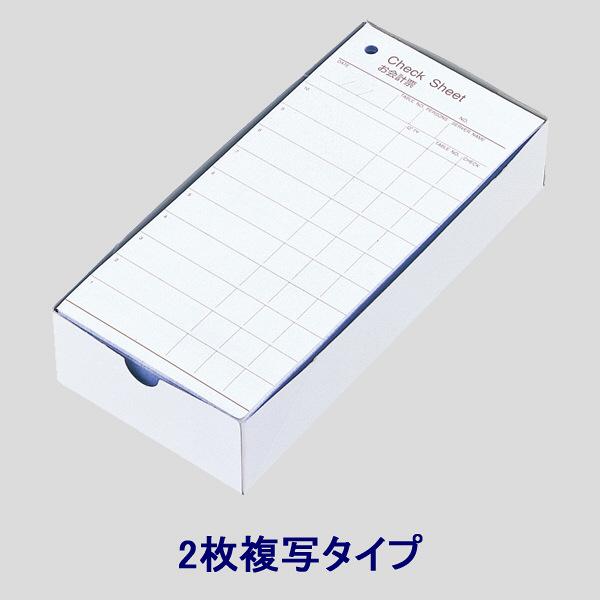 アスクル CHECK SHEET お会計票 2枚複写 1500組(300組×5箱)