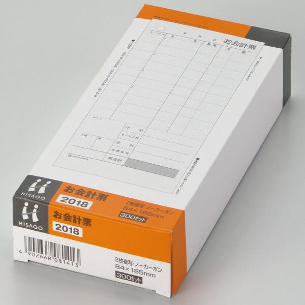 ヒサゴ お会計票(2枚複写) 2018 1セット(1500組:300組入×5箱)