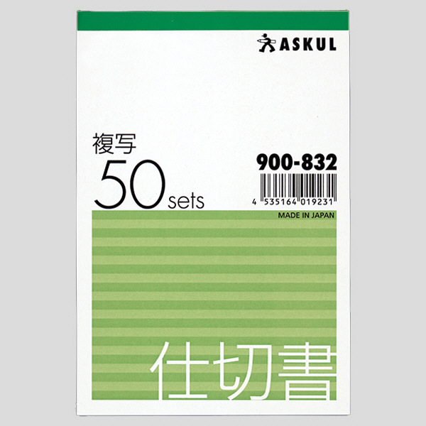 アスクル オリジナル仕切書 2枚複写 B7タテ 50冊(10冊×5袋)