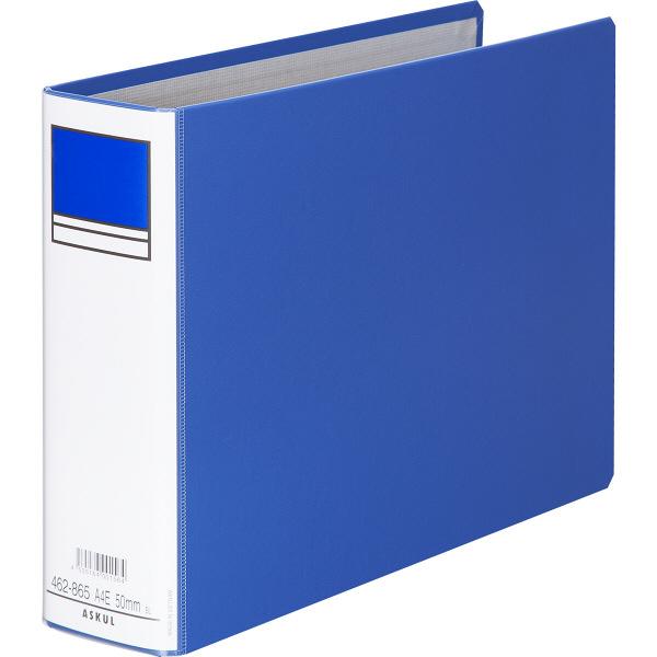 アスクル パイプ式ファイル片開き ベーシックカラー(2穴) A4ヨコ とじ厚50mm背幅66mm ブルー 3冊