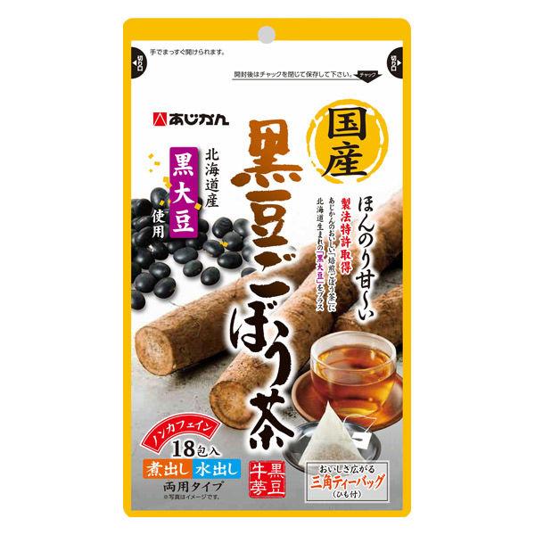 あじかん 国産黒豆ごぼう茶
