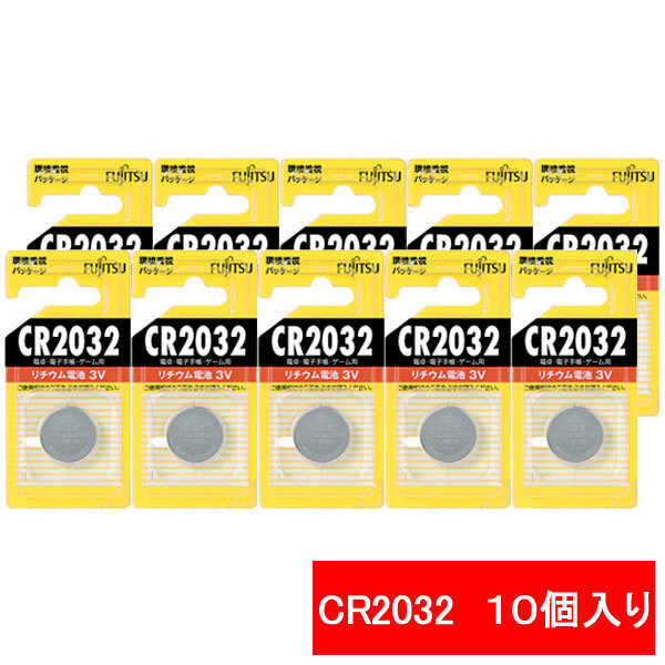 FDK リチウムコイン電池 CR2032C(10B)