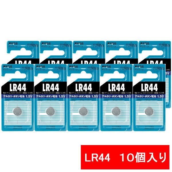 FDK アルカリボタン電池 LR44(10B)