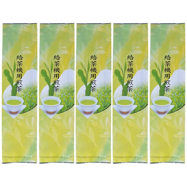 大井川茶園 給茶機用煎茶 5袋