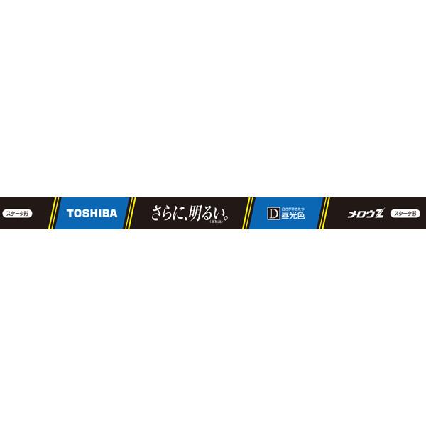 東芝ライテック 三波長形蛍光ランプ 10W形 グロースタータ形 昼光色 FL10EXDZ 1箱(10本入)