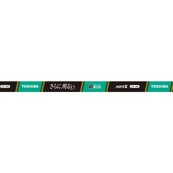 東芝ライテック 三波長形蛍光ランプ 15W形 グロースタータ形 昼白色 FL15EXNZ 1箱(10本入)