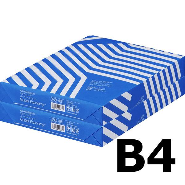 コピー用紙 マルチペーパー スーパーエコノミー+ B4 1セット(1000枚:500枚入×2冊) アスクル