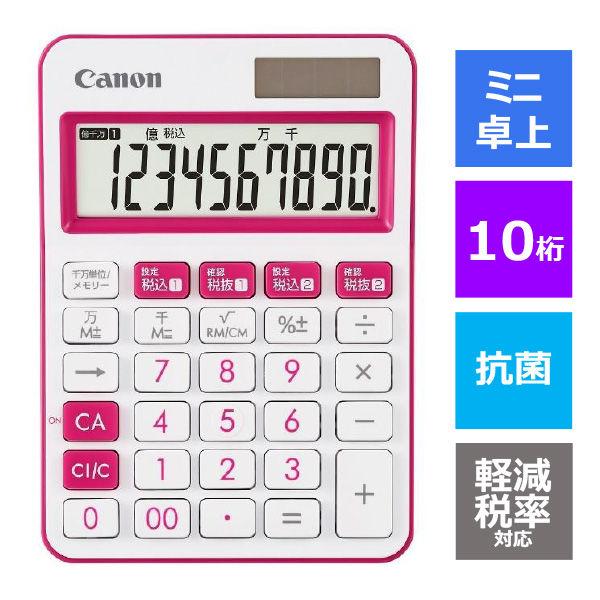 キヤノン カラフル電卓 ピンク