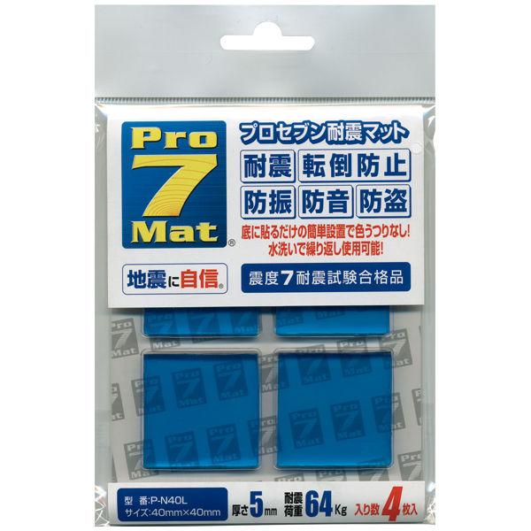 プロセブン 耐震マット40mm角/4枚