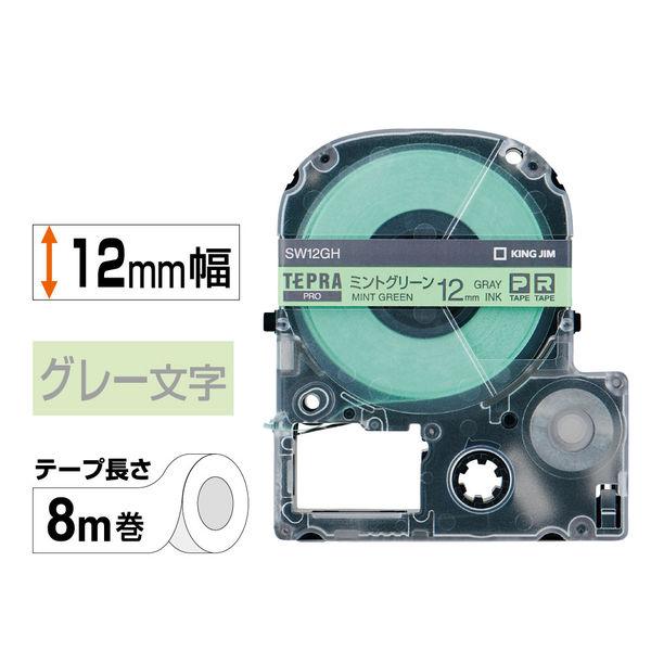 キングジム テプラ PROテープ 12mm カラーラベル ミントグリーンラベル(グレー文字) 1個 SW12GH