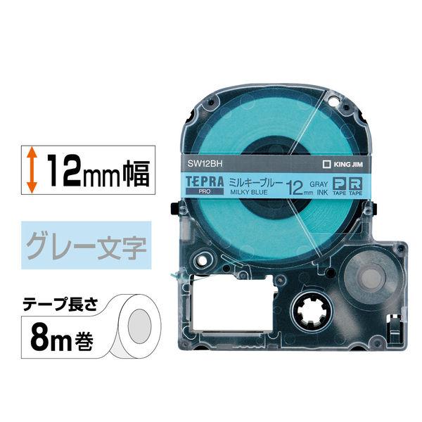テプラPROテープ ブルー 12mm