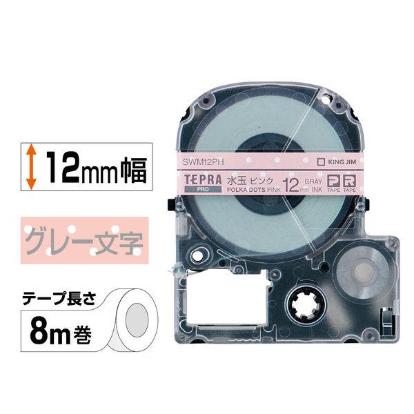 テプラPROテープ 水玉ピンク 12mm