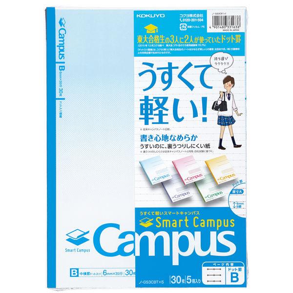 スマートキャンパスB罫 セミB5 5冊入