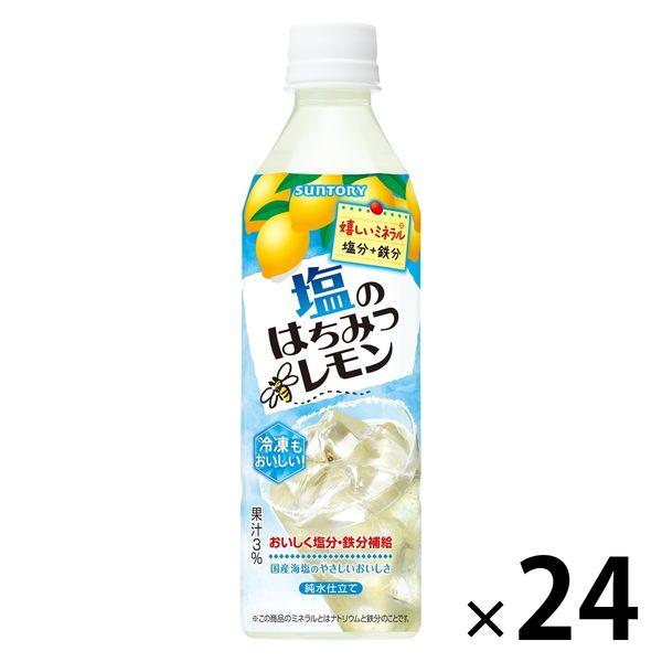 塩のはちみつレモン 490ml 24本