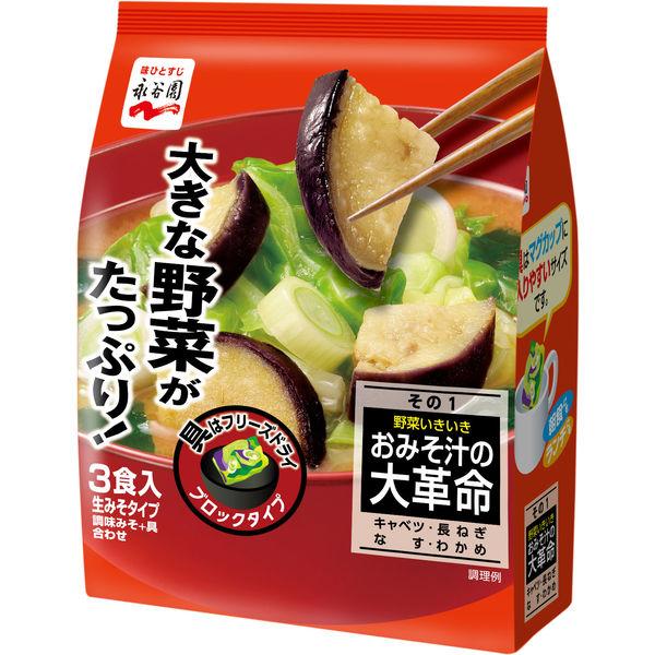 おみそ汁大革命野菜いきいき 1袋
