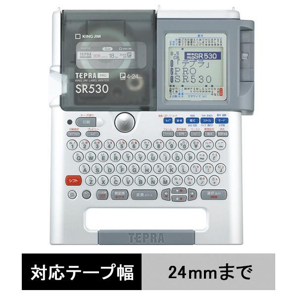 「テプラ」PRO SR530