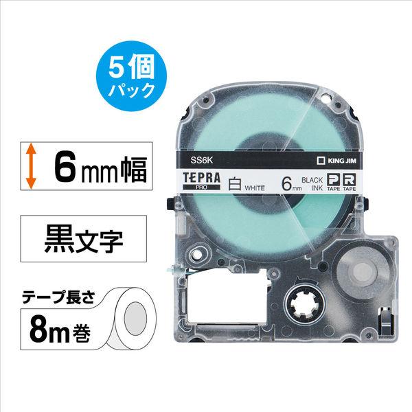 キングジム テプラ PROテープ 6mm エコロジーパック 白ラベル(黒文字) 1箱(5個入)  SS6K-5P