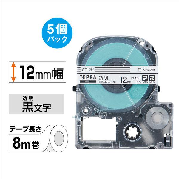 キングジム テプラ PROテープ 12mm エコロジーパック 透明ラベル(黒文字) 1箱(5個入) ST12K-5P