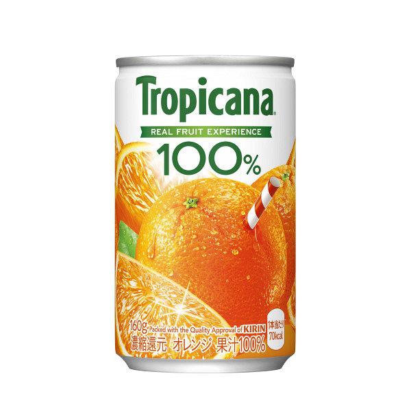 トロピカーナ100%オレンジ160g