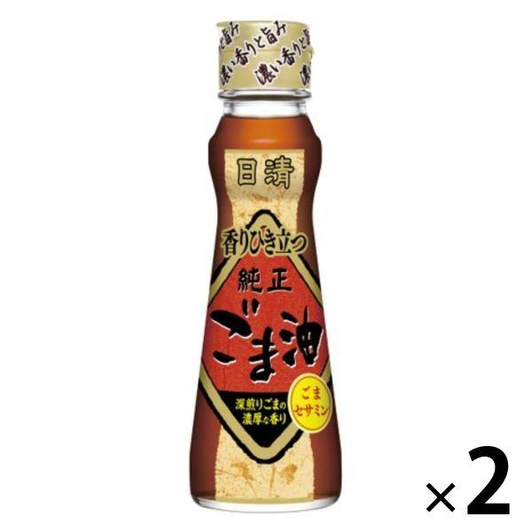 LOHACO - 日清純正香りひき立つごま油 130g 日清オイリオ 1セット(2本入)