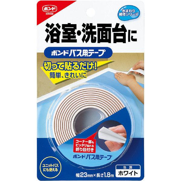 コニシ ボンド バス用テープ ホワイト 23mm幅×1.8m長 #67609 1箱(10個入) (取寄品)